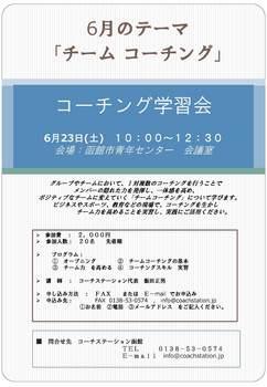 CHコーチング学習会0512.jpg