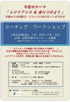 CHコーチング学習会チラシ0214_ページ_1.jpg