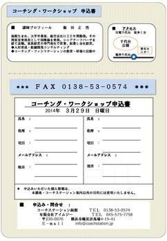 CHコーチング学習会チラシ0214_ページ_2.jpg