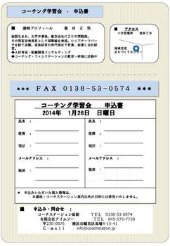 CHコーチング学習会チラシ1213_ページ_2.jpg