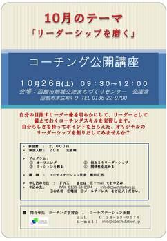 CHコーチング学習会公開講座チラシ1013.jpg