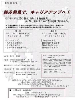 CHセミナー強み発見チラシ横浜1011.jpg