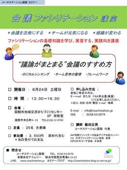 CH会議ファシリ講座チラシ0713_ページ_1.jpg