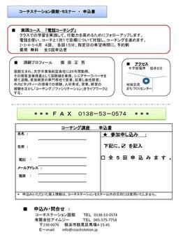 CH函館CHG講座#7チラシ1212_ページ_2.jpg